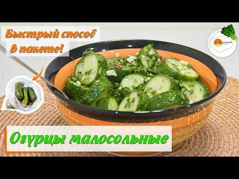 Малосольные хрустящие огурцы в пакете(lightly salted cucumbers). Быстрый рецепт с чесноком и укропом