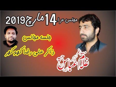 Zakir Ghulam Jappa | 14 March 2019 | Sahiwal Jalsa Zakir Ali Khokhar |