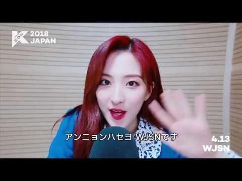 『KCON 2018 JAPAN』INVITATION From WJSN