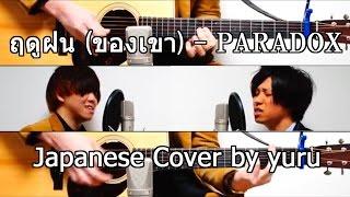 ฤดูฝน (ของเขา) - PARADOX[JapaneseCover by yuru]