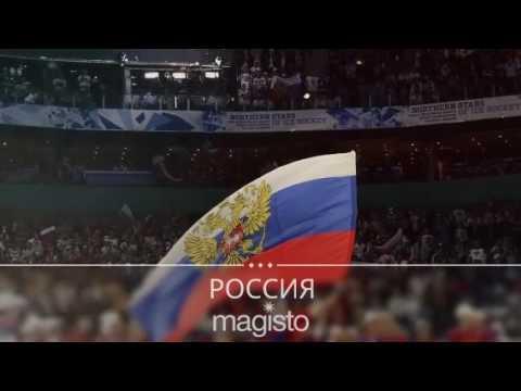 Россия, Россия в этом слове огонь и сила!