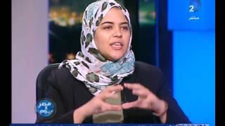 مصر فى يوم| داليا زيادة مركز كارتر ومراكز أمريكية أخرى تنحاز للإخوان المسلمين