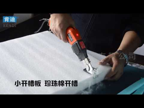 Air-cooling Hand-Hold Hot Knife EPS Foam Cutter KD-7H——www.hot-knife.cn