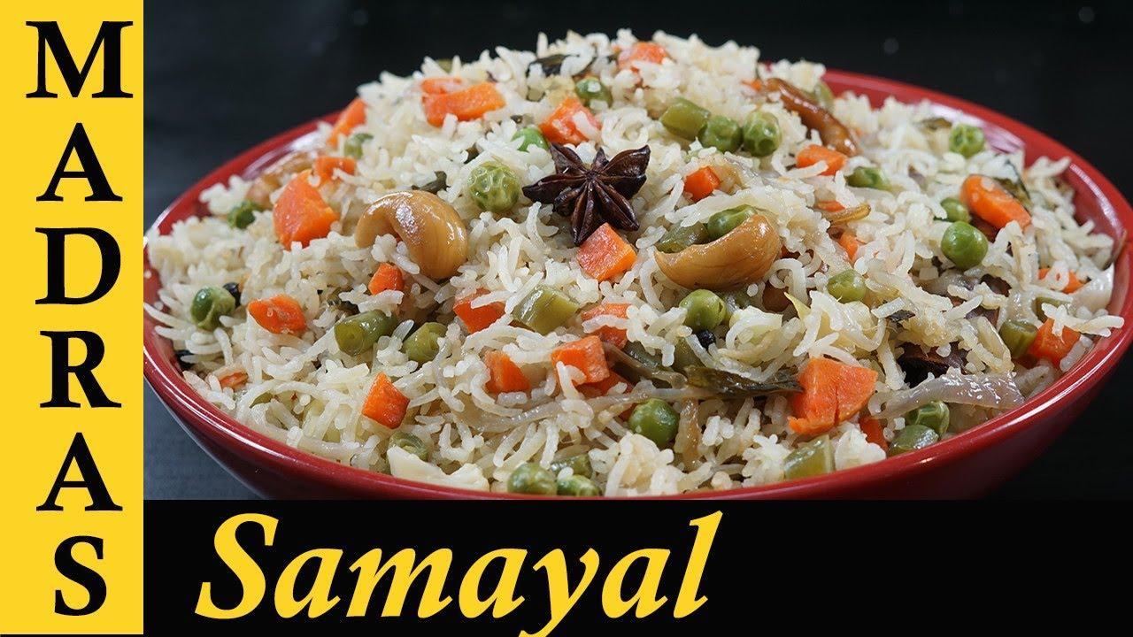 Vegetable Pulao Recipe in Tamil | Veg Pulao Recipe | Variety Rice Recipes in Tamil