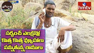 Village Ramulu Strategies for Gram Panchayat Elections | Village Ramulu Comedy | hmtv