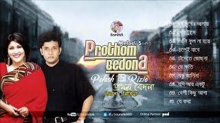 Polash, Rizia Parvin - Prothom Bedona