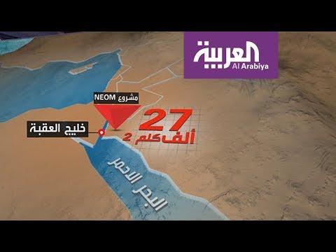 فيديو: ما هي تفاصيل مشروع نيوم الذي دشنه محمد بن سلمان؟