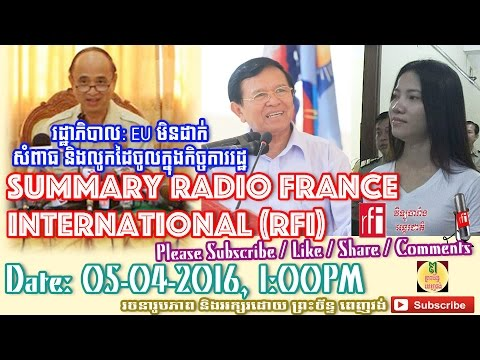 Radio France International RFI: Summery RFI News | Khmer News Today | Afternoon News 04/05/2016
