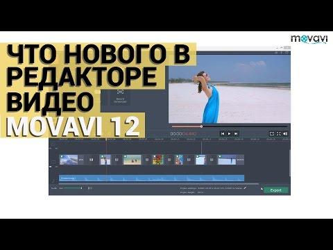 Что нового в Редакторе Видео Movavi 12