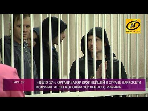 «Дело 17»: вынесен приговор организатору крупнейшей в Беларуси наркосети