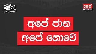 Neth Fm Balumgala 2021-03-25