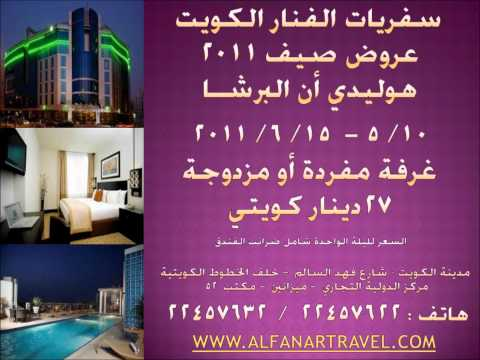 Al-Fanar Travel Kuwait