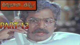 Thappu - Vaddu Bava Thappu Telugu Full Movie Part 13 - Rajendra Prasad, Ravali, Indraja