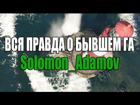 Samp-Rp: Вся правда о бывшем ГА - Solomon_Adamov