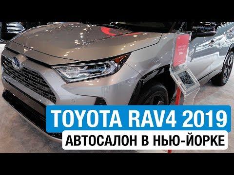 Внезапно! Новая Toyota RAV4 2019 // Нью-Йорк 2018