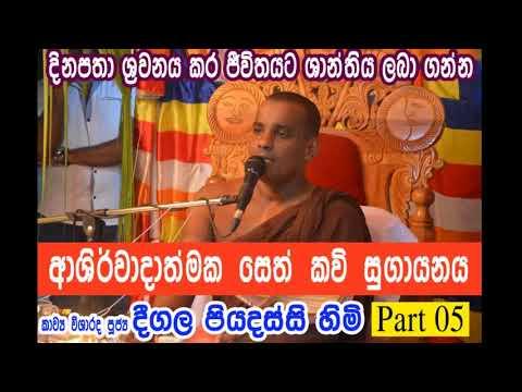 Ashirwadathmaka seth kavi - Part 05