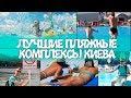 ОБЗОР ЛУЧШИХ ПЛЯЖЕЙ КИЕВА! Куда пойти на отдых в Киеве mp3 indir