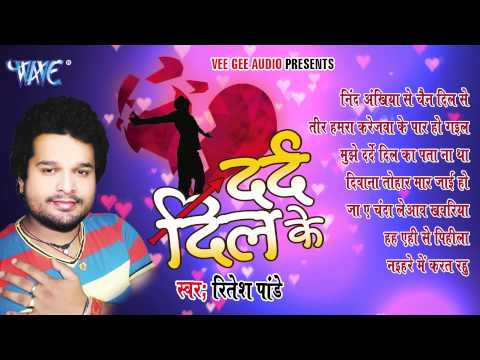 Dard Dil Ke - Ritesh Pandey - Audio JukeBOX - Bhojpuri Sad Songs 2015 new