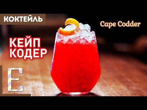 Алкогольный коктейль Кейп Кодер