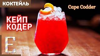 Кейп Кодер — рецепт коктейля Едим ТВ