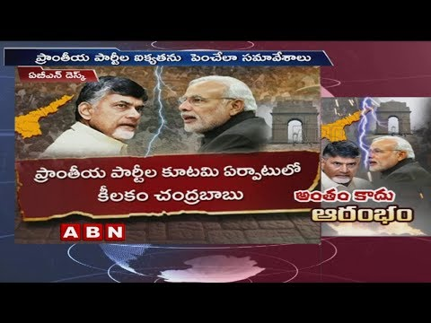 AP CM Chandrababu Naidu Plans For all regional parties to come together Against BJP | Special Focus