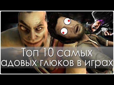Топ 10 самых адовых глюков в играх (Часть 1)