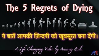 The Top Five Regrets of The Dying || hindi book summary | Motivational Video by Anurag Rishi