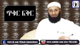 ጥቁር ፍቅር |Tequr Feqer|  - Ustaz Abu Khalid
