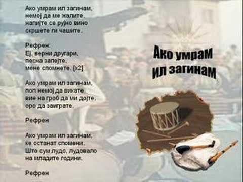 Macedonian Folklore Song! �он�е Х�и��ов�ки (Jonce Hristovski) (�и�ола, 1933 - Скоп�е, 2000) бил македон�ки пе�а�, �ек��опи�е� и компози�о� на пе�ни во на�оде...