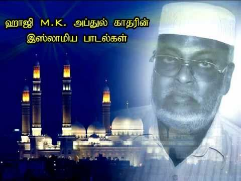 Tamil Islamic Songs Latest video