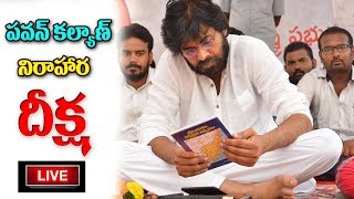 Pawan Kalyan Nirahara Deeksha LIVE | Hunger Strike For Uddanam Kidney Patients | Jansena |