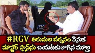 #RGV మాస్టర్ ప్లాన్ను బయటకులాగిన మూర్తి..! | TV5 Murthy Controversial Interview With RGV