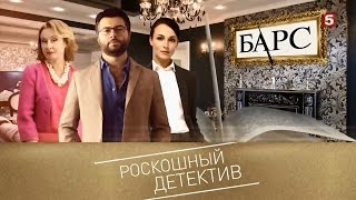 Сериал барс 2018 на пятом канале