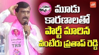 Reason Behind Vanteru Pratap Reddy Join TRS Party | CM KCR | Gajwel Politics