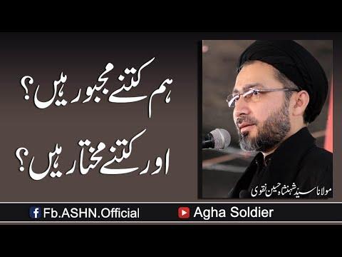 Hum Kitne Majbur Hen r kitne Mukhtar by Moulana Syed Shahenshah Hussain Naqvi