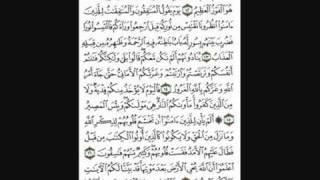sourate al hadid-saad al ghamidi
