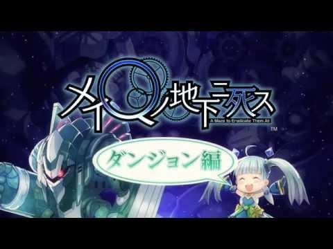 """【PSVita】『メイQノ地下ニ死ス』ムービー""""ダンジョン編 """"が公開"""
