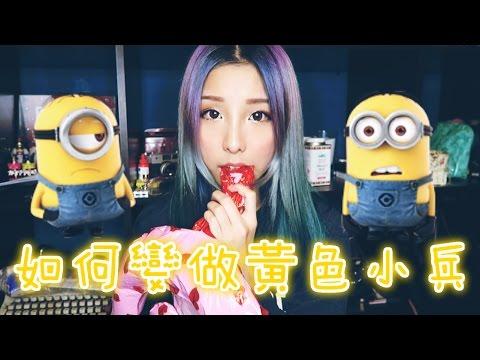 Yaki Wong-(無聊玩)如何變做黃色小兵?