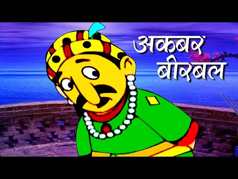 Akbar Birbal Hindi Animated Story - Part 1 5 video