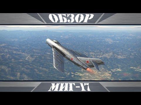 МиГ-17 | Венец первого поколения | War Thunder