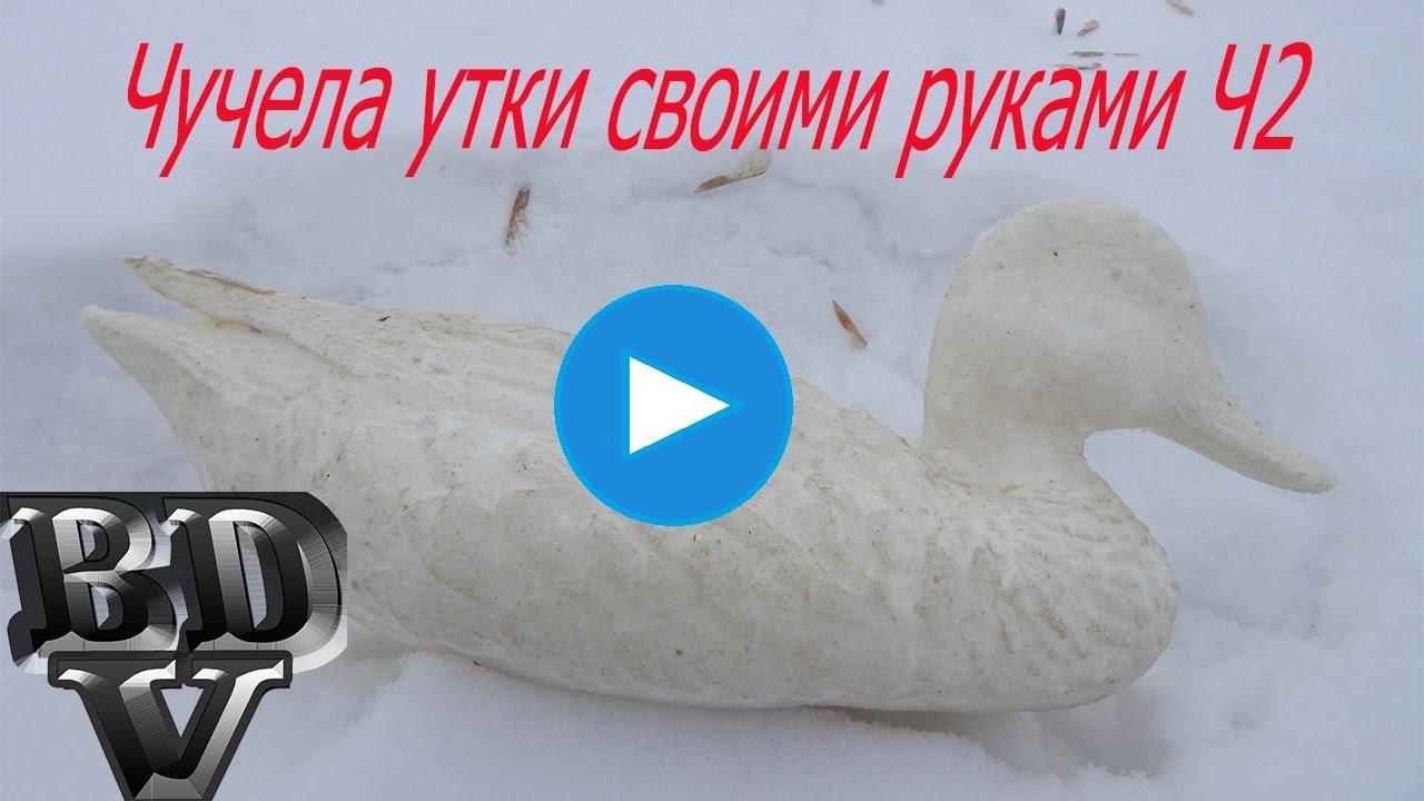 Как сделать чучела уток из монтажной пены своими руками