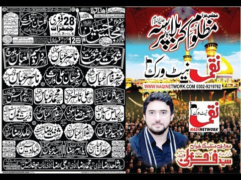 Live Majlis Aza 28 Februray 2019 Markzi Imam Bargha Gulstan Marfat Gujranwala