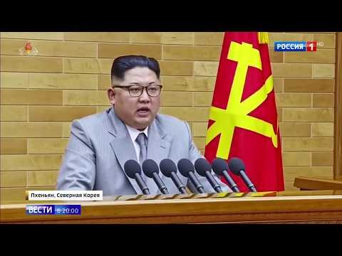 ТРАМП ДОГОВОРИЛСЯ! 01.10.18 Обращение Ким Чен Ын КНДР