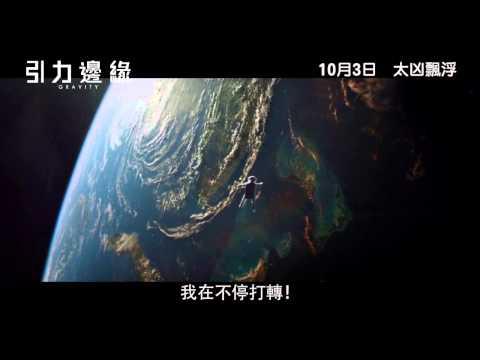 引力邊緣 (3D版) (Gravity)電影預告