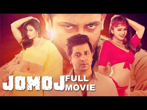 Jomoj (2007) | Full Length Bengali Movie (Official) | Shakib Khan | Popy | Nodi | Tiger Media