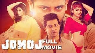 Download Jomoj (2007) | Full Length Bengali Movie (Official) | Shakib Khan | Popy | Nodi | Omor Sani 3Gp Mp4
