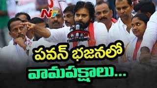 Left Parties Desperate to Ally with Janasena Party in Andhra Pradesh | OTR | NTV