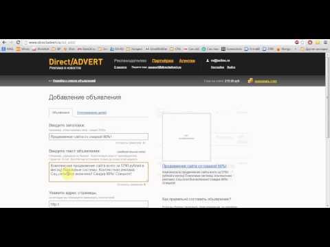 Размещение рекламы DirectAdvert