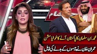 Imran Khan Secret Deal With Muhammad Bin Suleman? | Ajj Ayesha Ke Sath