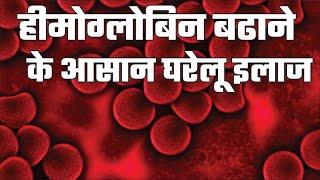 Hemoglobin kaise badhaye | Hemoglobin increase food